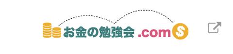 お金の勉強会.com